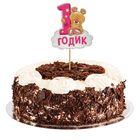 """Декор для торта """"1 годик""""малышка"""