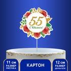 """Декор для торта """"С Юбилеем! 55"""""""