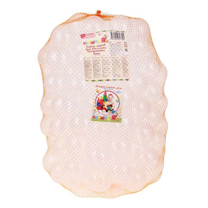 Шарики для сухого бассейна с рисунком, диаметр шара 7,5 см, набор 150 штук, цвет прозрачный