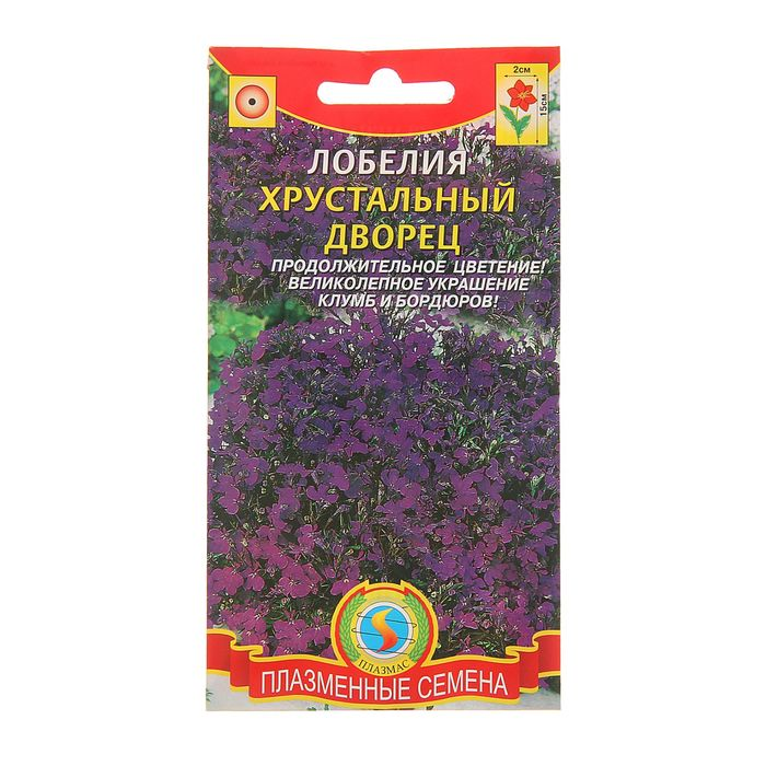 Семена цветов Лобелия