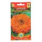 """Семена цветов Цинния """"Оранжевый король"""", О, 0,3 г"""