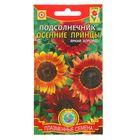 """Семена цветов Подсолнечник """"Осенние принцы"""", О, 12 шт"""