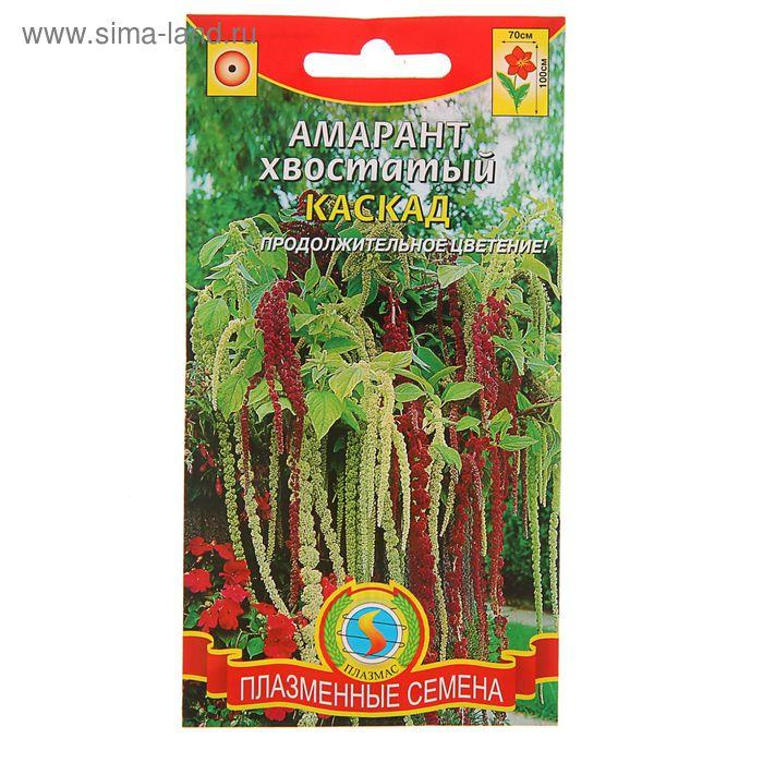 """Семена цветов Амарант хвостатый """"Каскад"""", О, 0,5 г"""