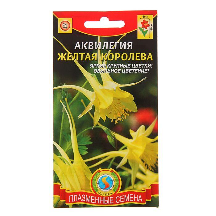 """Семена Аквилегия """"Жёлтая королева"""", Мн., 0,05 г"""
