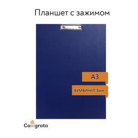 Планшет с зажимом А3, 420*300 мм, бумвинил, синий (клипборд)