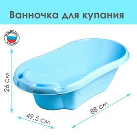Ванна детская «Бамбино», цвет голубой