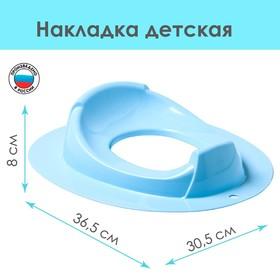 Детская накладка на унитаз «Бамбино», цвет голубой Ош