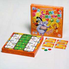 Настольная игра на праздник «С днём рождения»