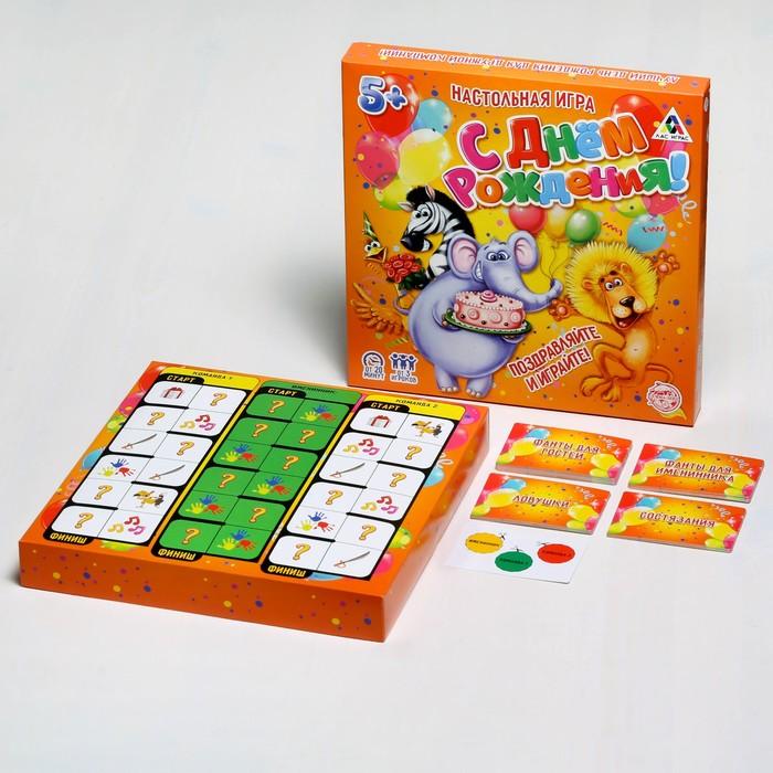 Настольная игра на праздник «С днём рождения» - фото 689826853