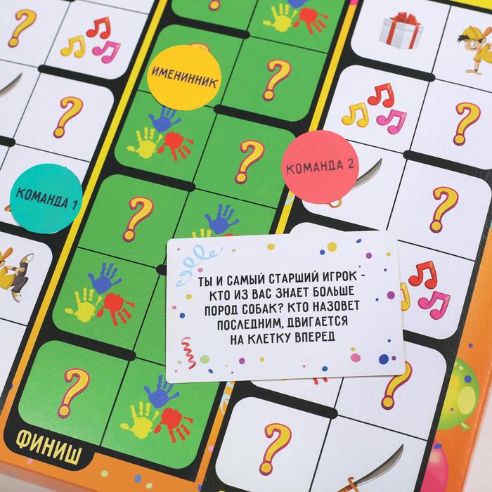 Настольная игра на праздник с днем рождения купить ткань 1000 в