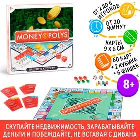 Настольная экономическая игра «MONEY POLYS»