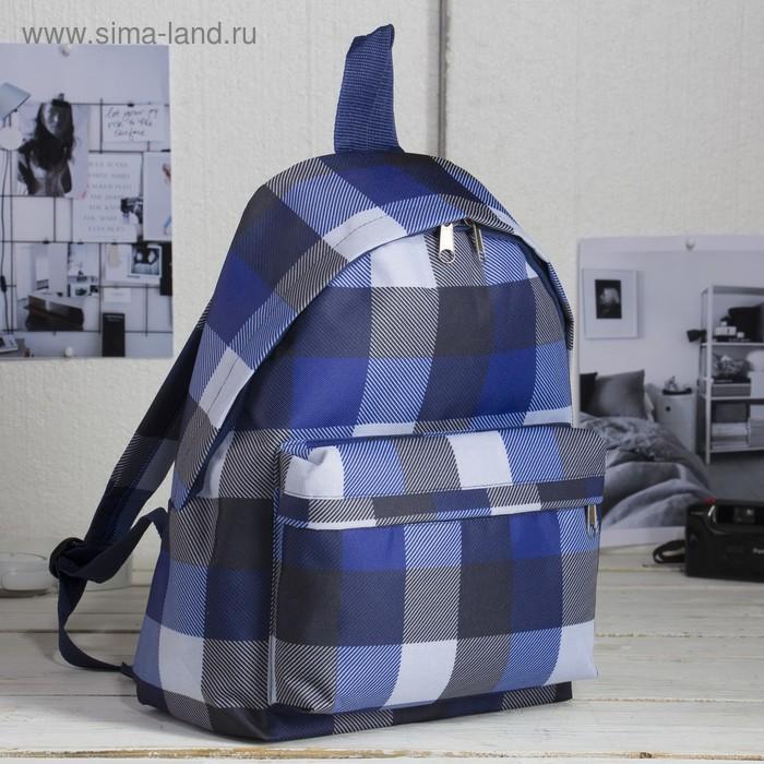 Рюкзак молодёжный на молнии, 1 отдел, наружный карман, цвет синий/серый