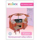 """3D-пазл """"Коллекционный набор мебели: Кухня"""""""