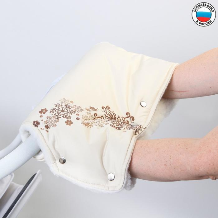 Муфта для рук на санки или коляску «Руно» меховая, на кнопках, цвет бежевый - фото 983507