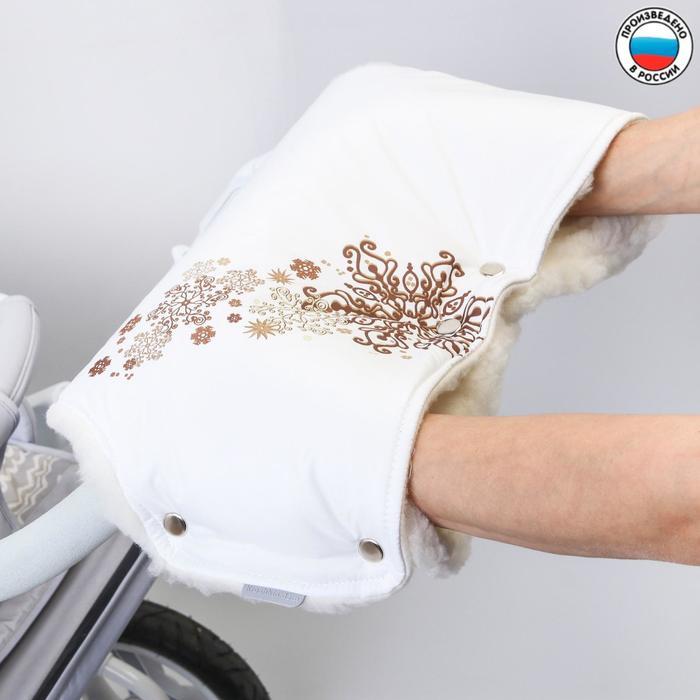 Муфта для рук на санки или коляску «Руно» меховая, на кнопках, цвет белый