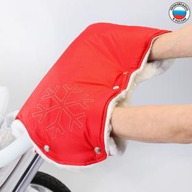 Муфта для рук на санки или коляску «Комфорт» меховая, на кнопках, цвет красный