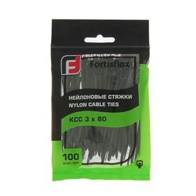 Стяжки нейлоновые Fortisflex КСС,3x80 мм, черные, набор 100 шт.