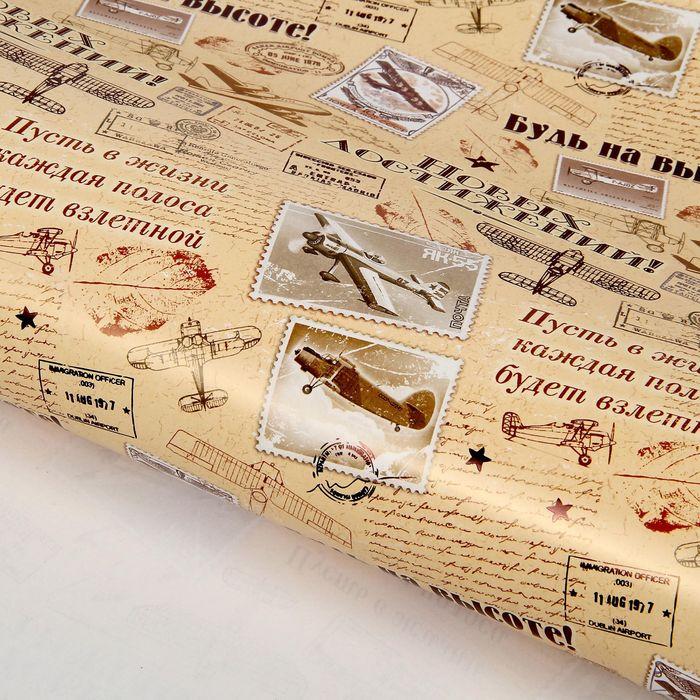 """Бумага упаковочная глянцевая (тиснение) """"Самолеты"""", 70х100 см, 80 г/м2"""