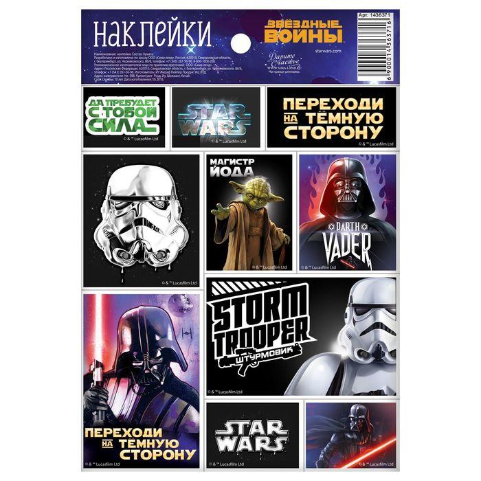 """Наклейки декоративные """"Переходи на темную сторону!"""": Звездные войны, 11 х 16 см"""