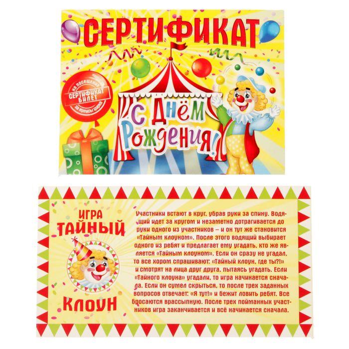 Открытка цирк с днем рождения