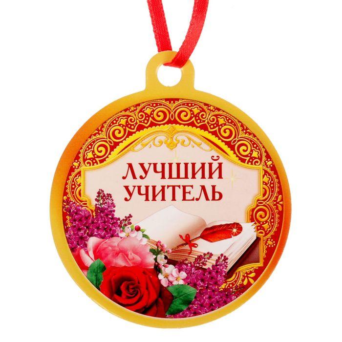 Медали для учителя на день учителя картинки