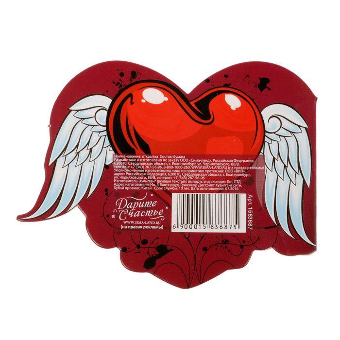 Ты живешь в моем сердце открытки