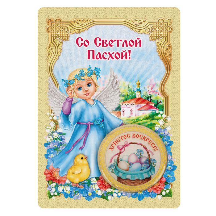 """Магнит на открытке """"Со Светлой Пасхой! Милый ангелочек"""""""