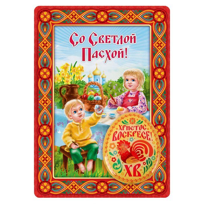 """Магнит на открытке """"Со Светлой Пасхой! Дети"""""""