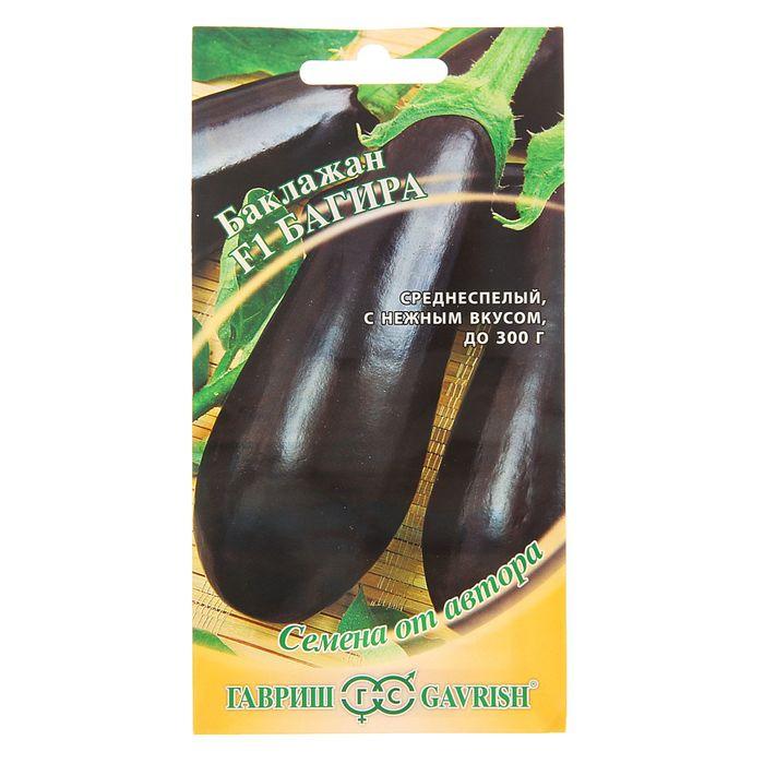 Buy Eggplant Seeds Bagira F1 0 1 G Online Price 1 21