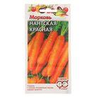 """Семена Морковь """"Нантская красная"""", среднеспелый, 2,0 г"""