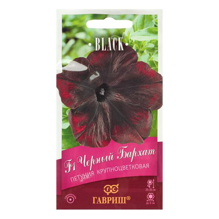 """Семена цветов Петуния """"Черный бархат"""" F1 крупноцветковая, О, гранулы, пробирка 5 шт."""