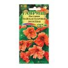 """Семена цветов Настурция """"Майская"""" махровая, лососевая, О, 1,0 г"""