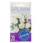 """Семена цветов Бальзамин """"Карнавал"""", белый, Мн., 8 шт"""