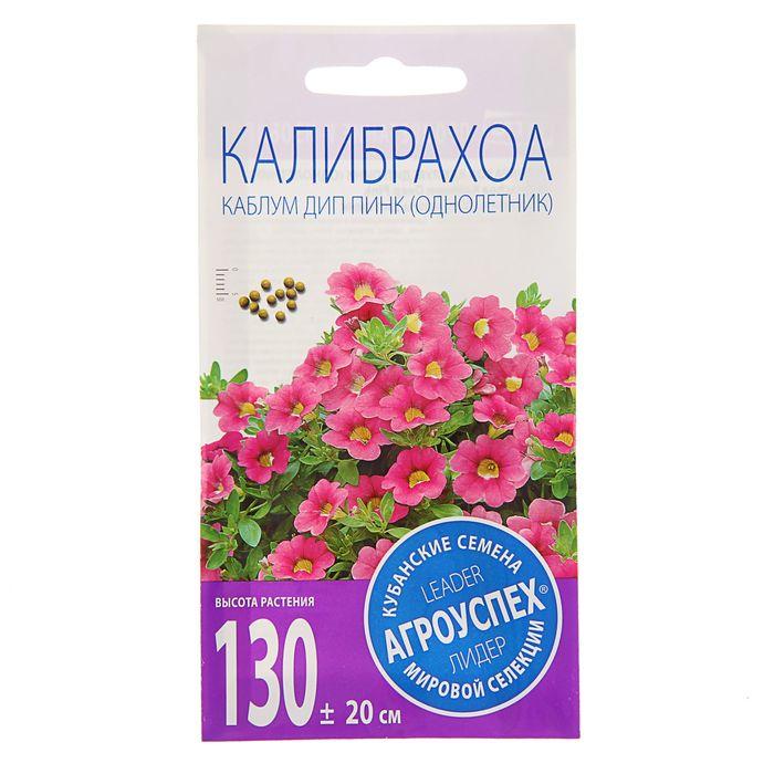 """Семена цветов Калибрахоа """"Каблум Дип Пинк"""" ампельная, О, 5шт"""