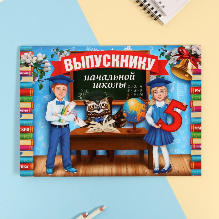 """Планшет """"Выпускник начальной школы"""""""