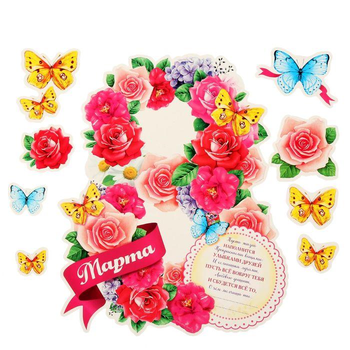 """Плакат с элементами декора """"8 Марта"""", цветы"""