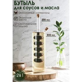 Бутыль «2 в 1» для соусов и масла «Пузыри», 850/200 мл, 11,5×8×34 см