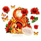 """Плакат с элементами декора """"8 Марта"""", розы"""