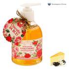 """Жидкое мыло """"Классному руководителю!"""", с ароматом ванили"""