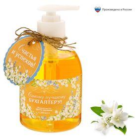Жидкое мыло 'Бухгалтеру!', с ароматом жасмина Ош