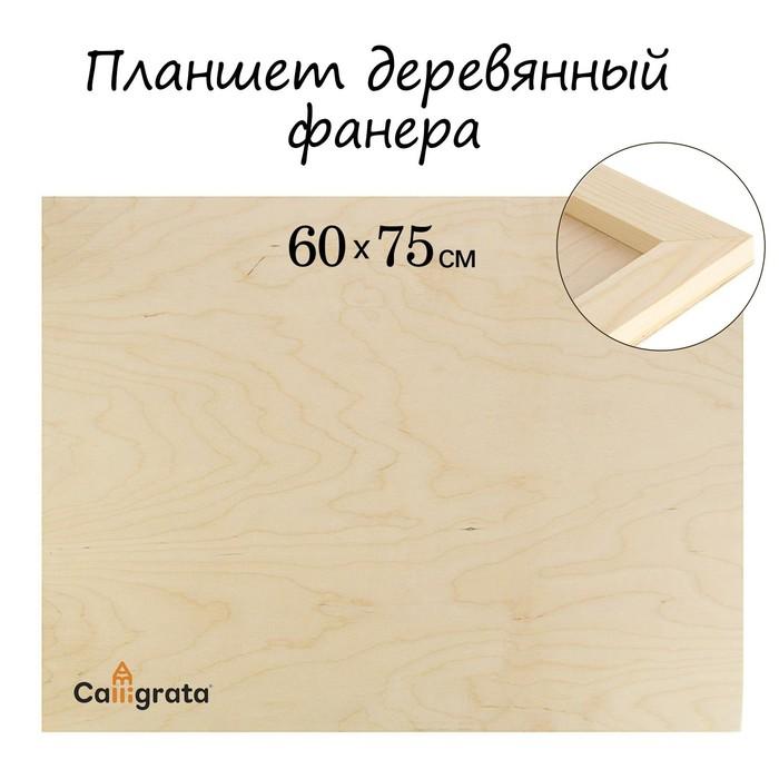 Планшет деревянный фанера 60*75 *2 см Школа Художников