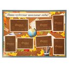 """Greeting poster in the folder """"Favourite teachers!"""" and stickers"""