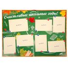 """Greeting poster in the folder """"Best teacher"""" and stickers"""