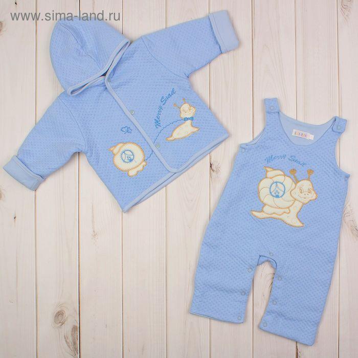 Комплект детский (курточка, комбинезон), рост 68 см, цвет голубой 13052_М