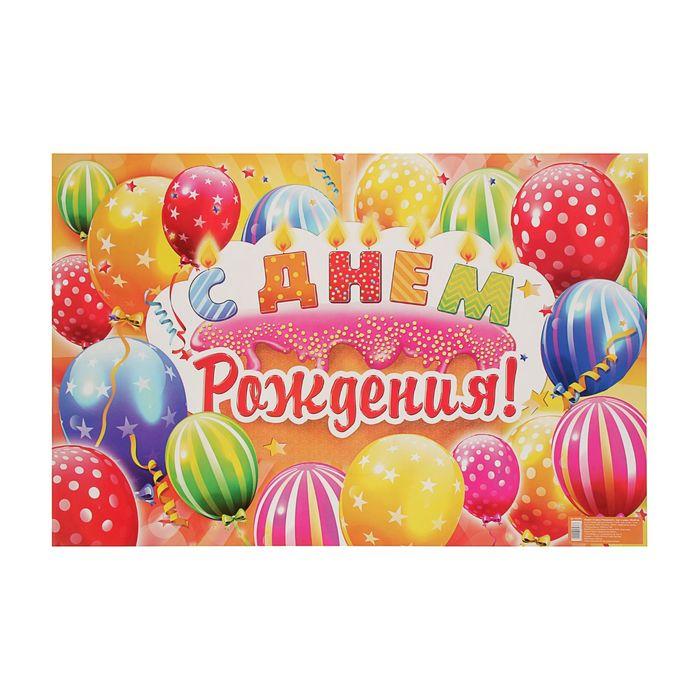 Открытка торт с шарами с днем рождения, день