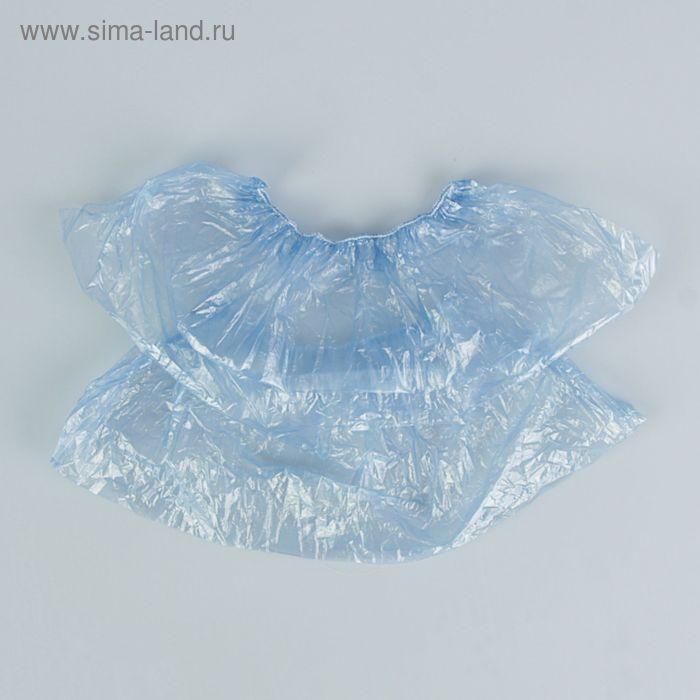 """Бахилы """"Эконом"""", голубой, 20 микрон, 100 пар"""