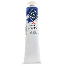 Краска масляная художественная «Мастер-класс», 46 мл, кобальт синий спектральный, в тубе № 10