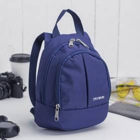 Рюкзак детский на молнии, 2 отдела, наружный карман, цвет синий