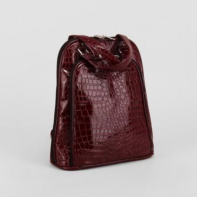 Сумка-рюкзак молодёжная на молнии, 2 отдела, крокодил бордовый