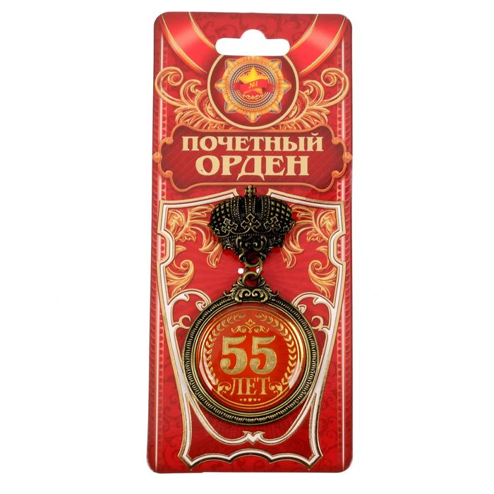 """Орден """"55 лет"""""""